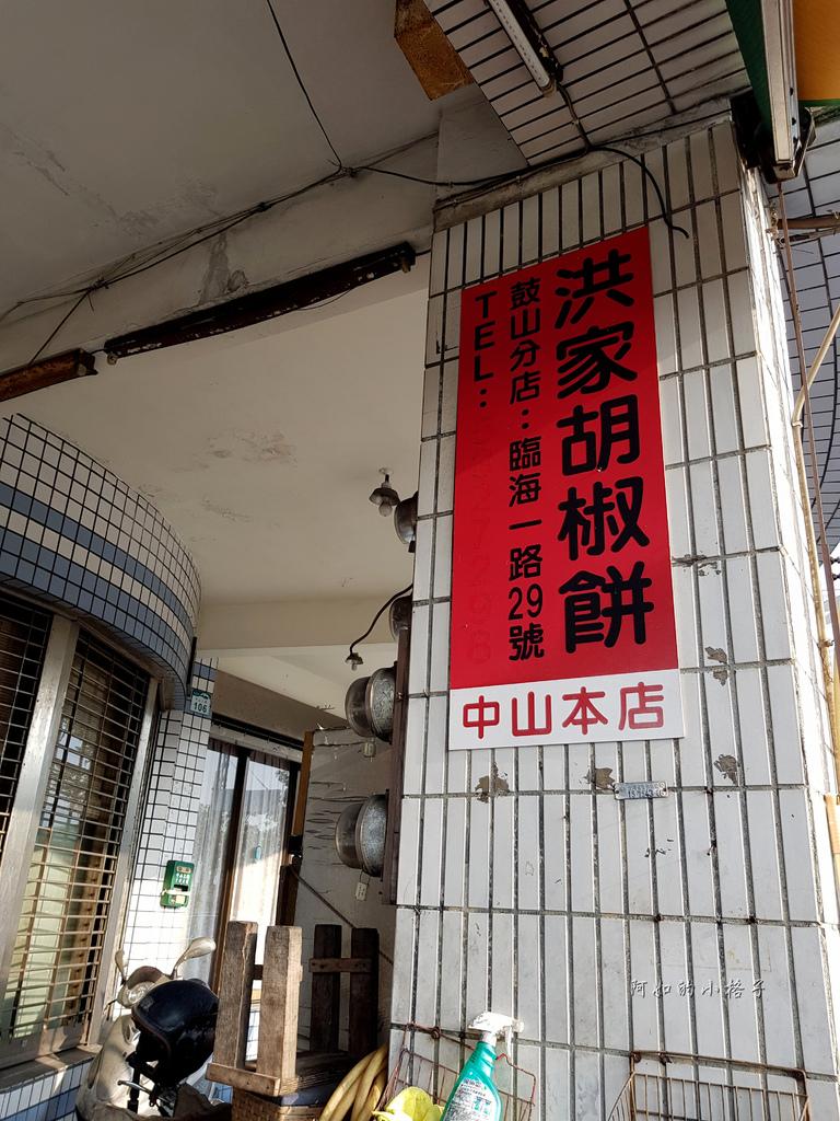 洪家胡椒餅 (4).jpg