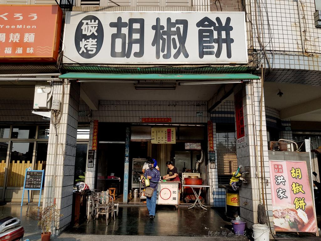 洪家胡椒餅 (2).jpg