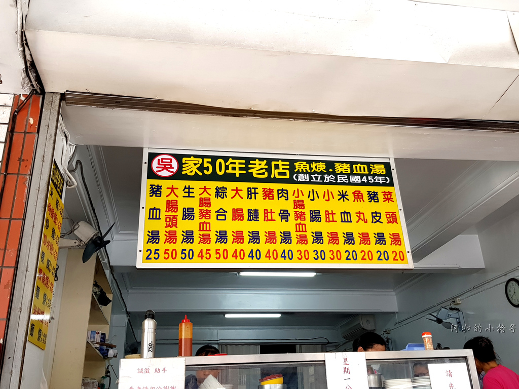 吳家豬血湯 (2).jpg