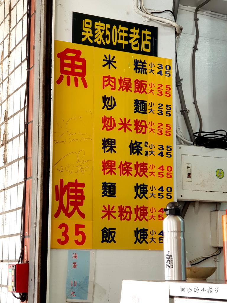 吳家豬血湯 (3).jpg