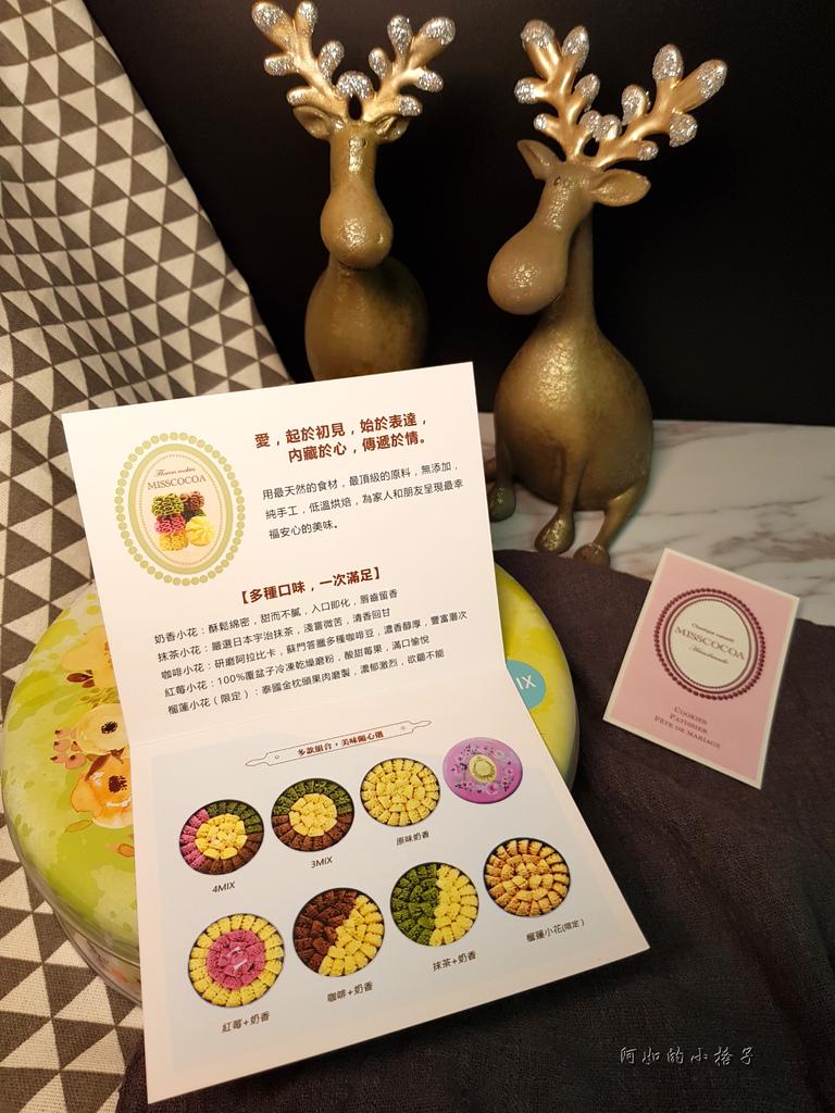 MISSCOCOA蜜思可可 (4).jpg