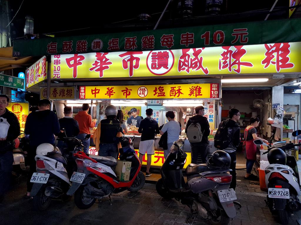中華市鹽酥雞 (2).jpg