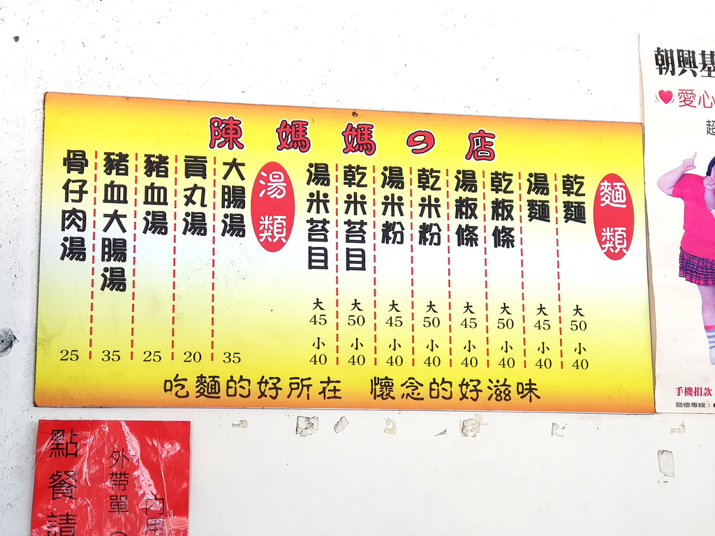 陳媽媽古早麵 (2).jpg