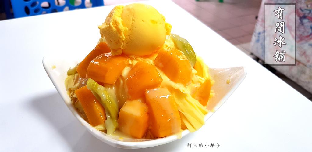 有間冰店 (7).jpg