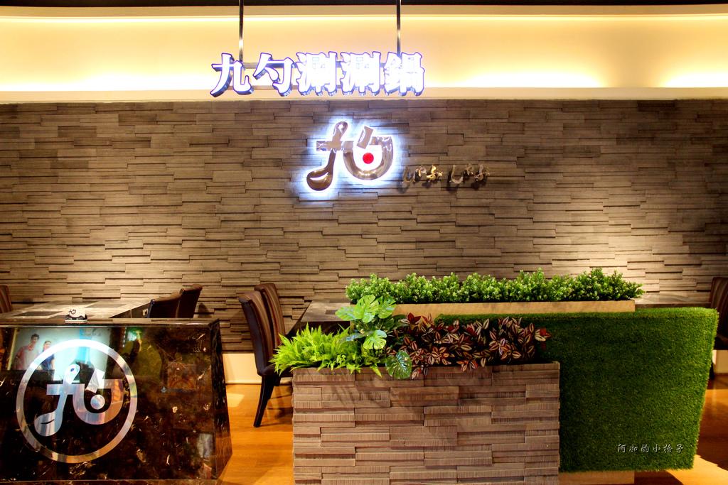九勺涮涮鍋 (4).JPG