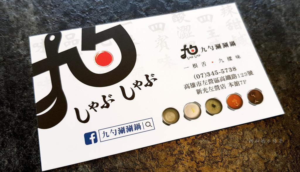 九勺涮涮鍋 (43).jpg