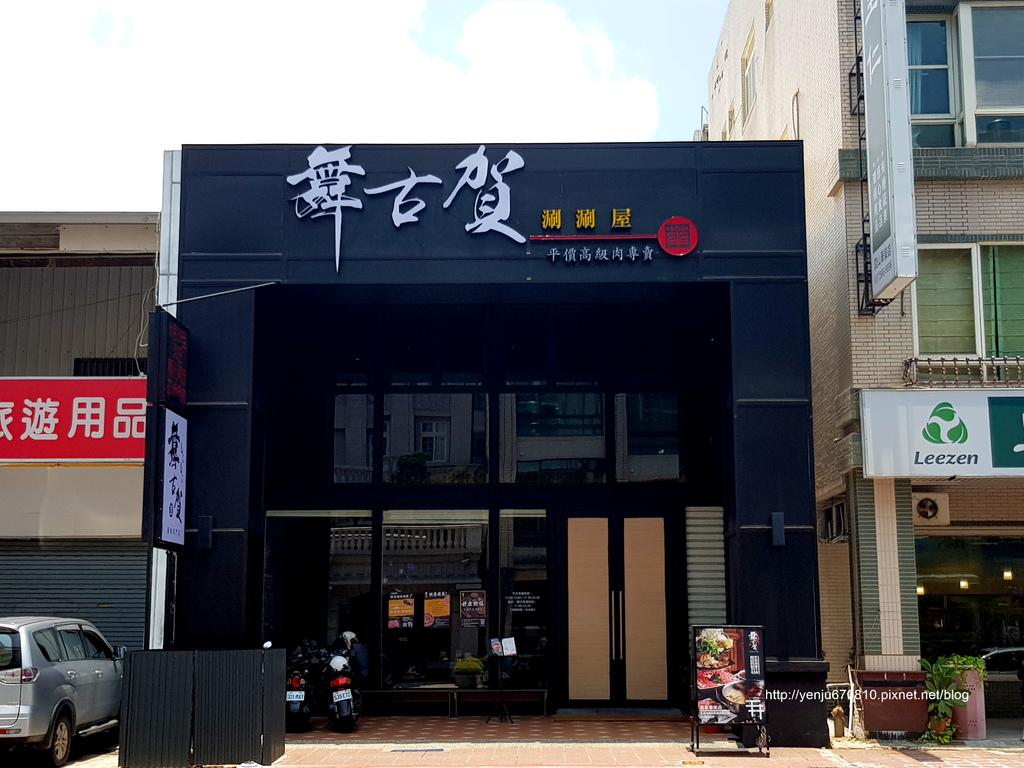 舞古賀 (2).jpg