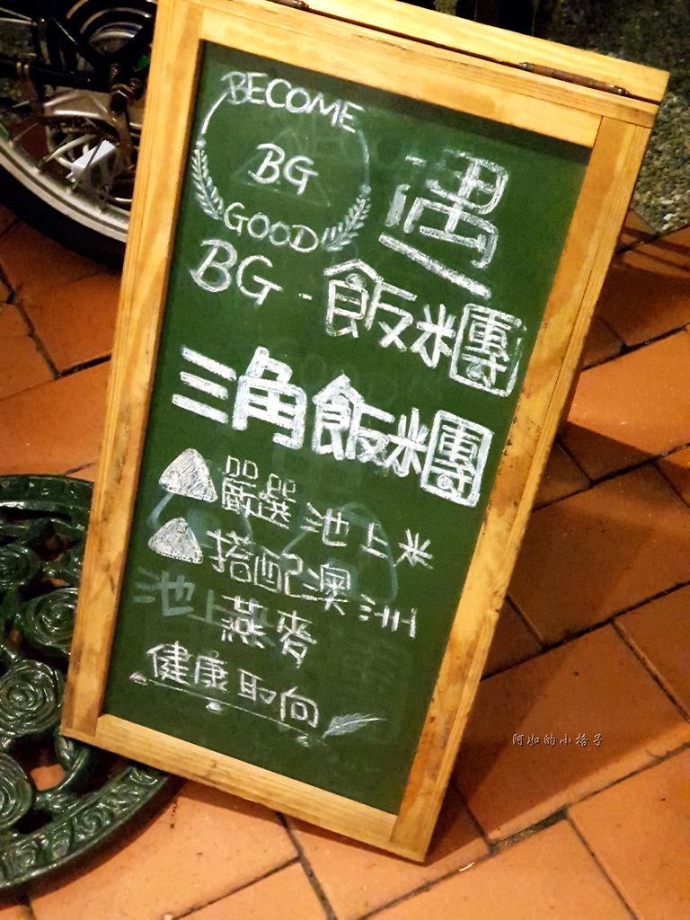 BG遇飯糰 (2).jpg