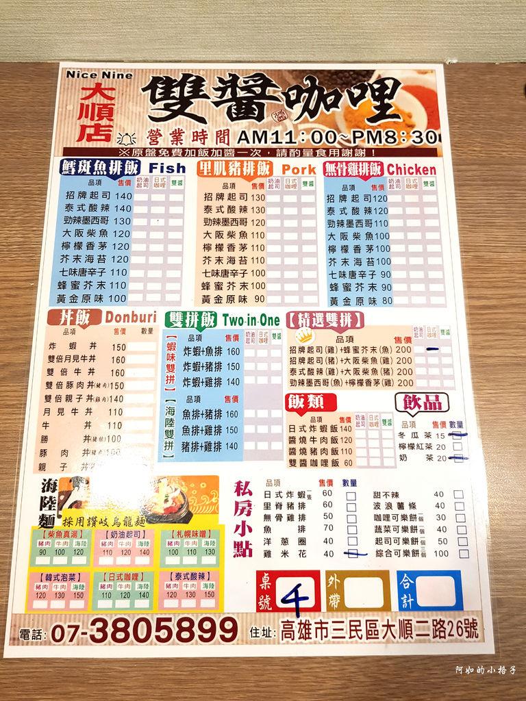 雙醬咖哩 (3).jpg