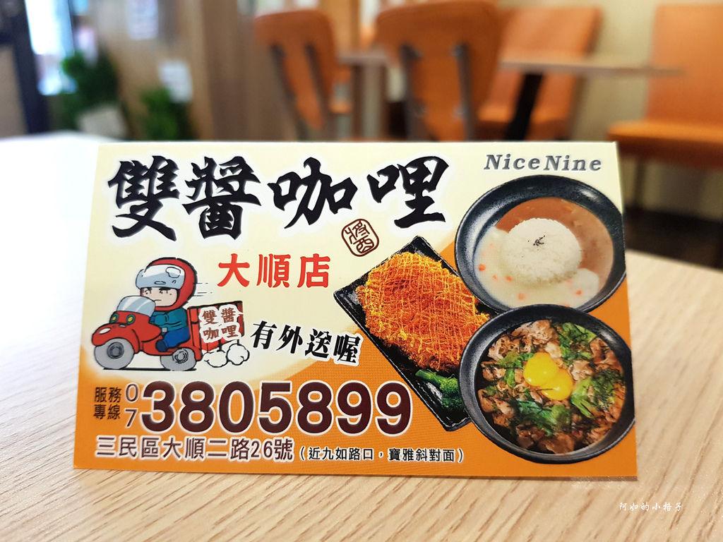 雙醬咖哩 (24).jpg