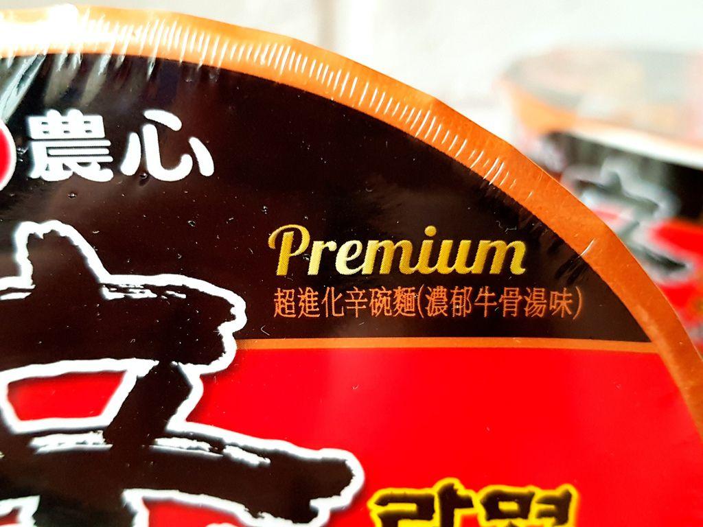 辛拉麵 (3).jpg