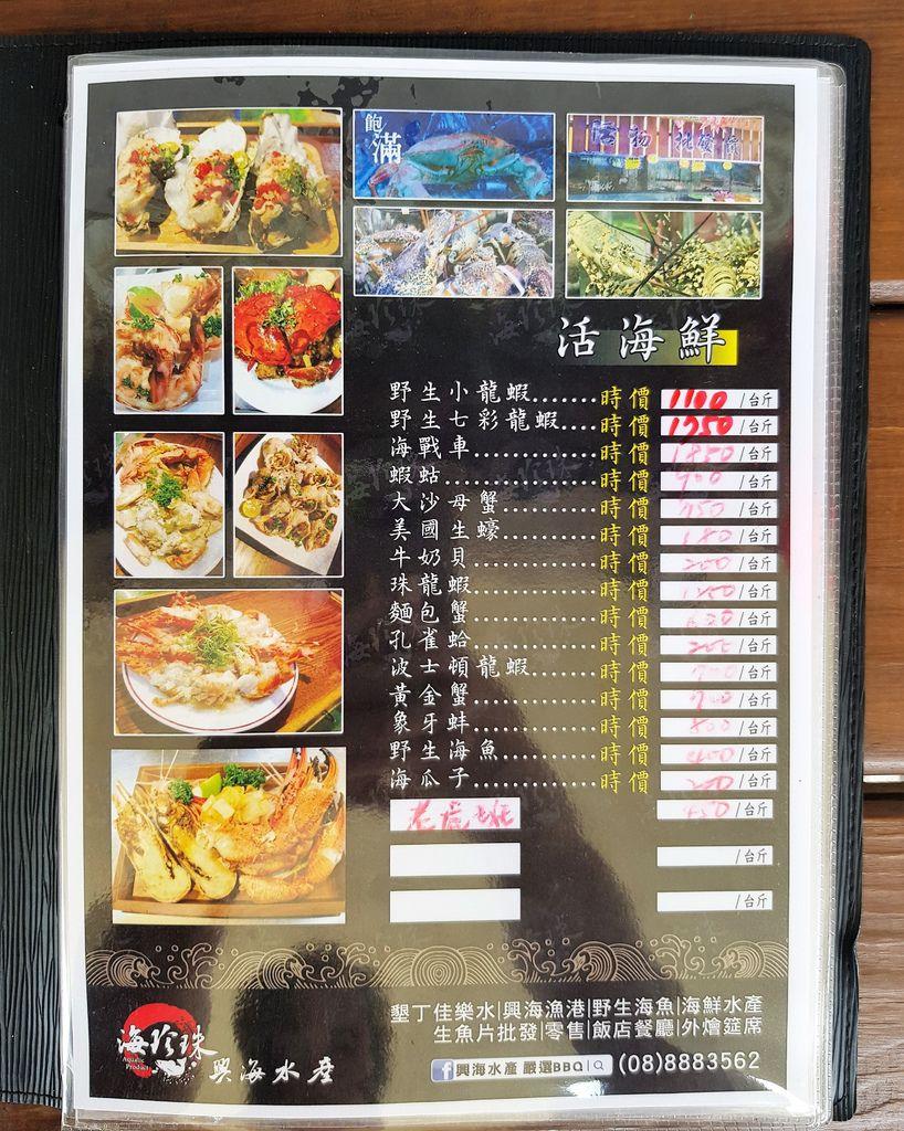 海珍珠興 (5).jpg