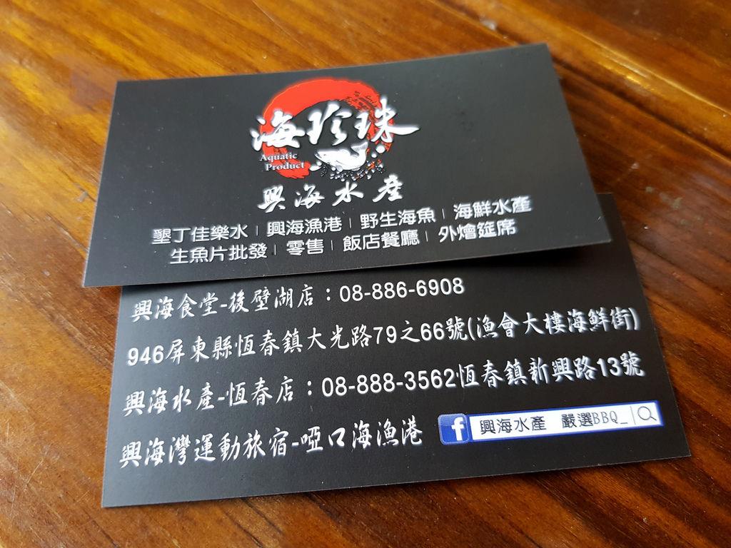 海珍珠興 (63).jpg