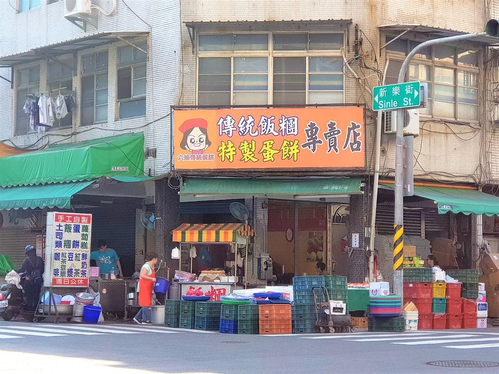 六姐傳統蛋餅 (1).jpg