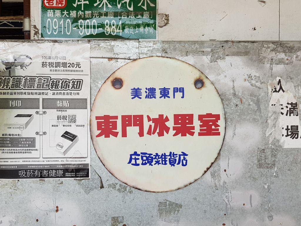 東門冰果室 (2).jpg