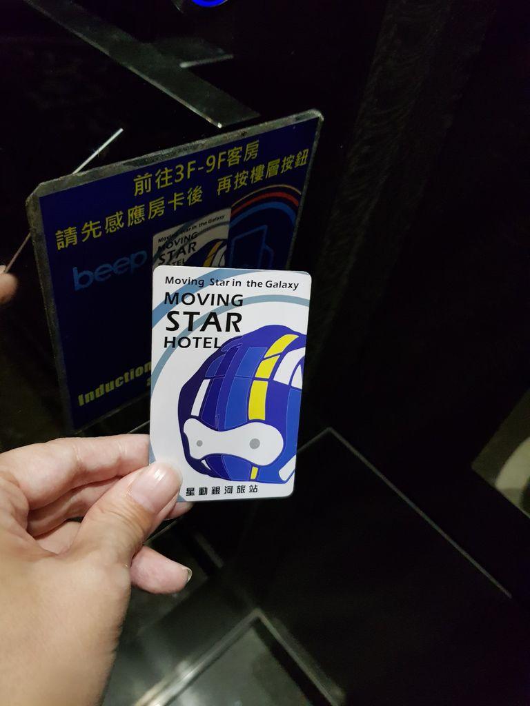 星動銀河旅站 (17).jpg