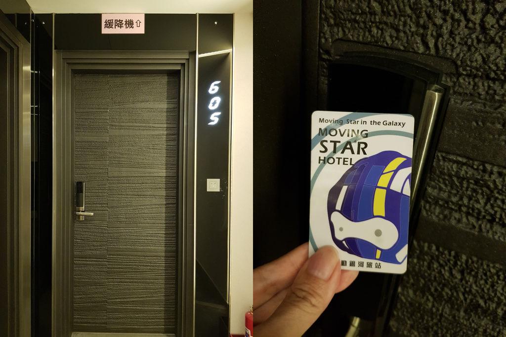 星動銀河旅站 (19).jpg