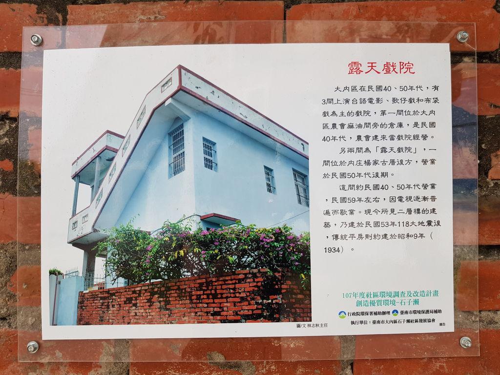大內龍貓公車站 (38).jpg