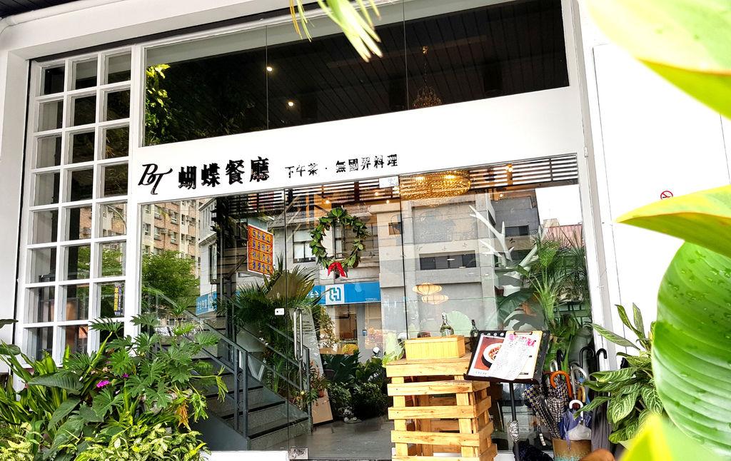BT蝴蝶餐廳 (2).jpg