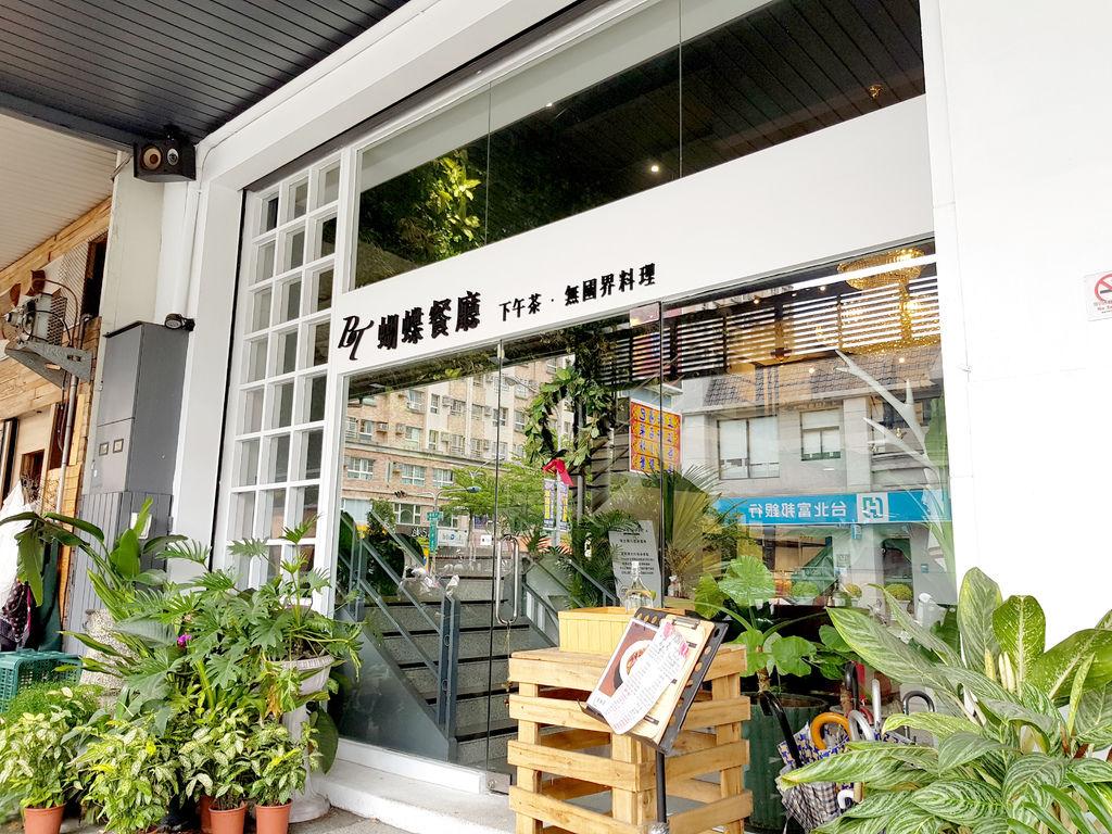 BT蝴蝶餐廳 (1).jpg