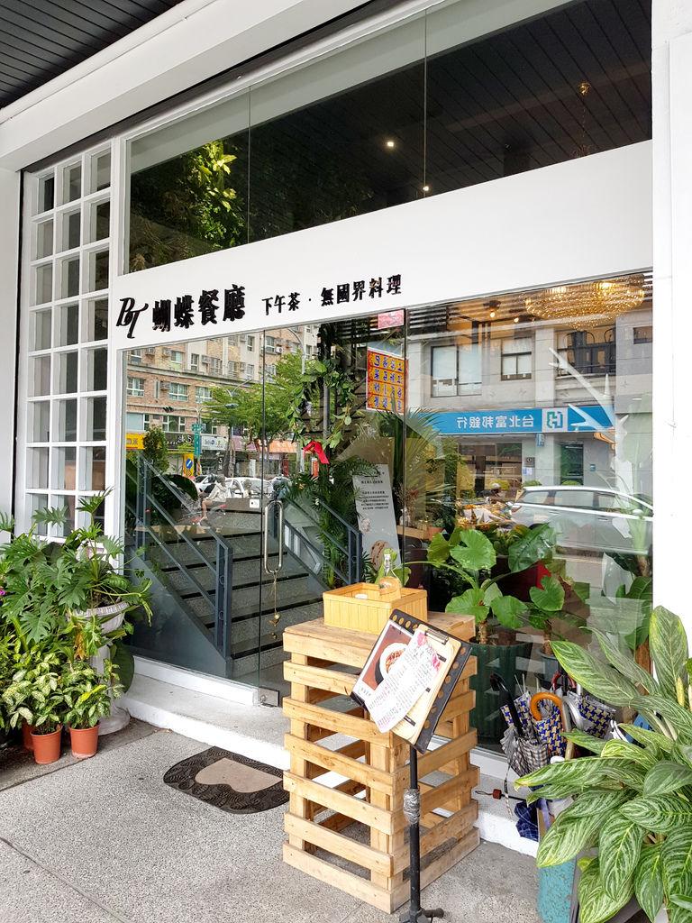BT蝴蝶餐廳 (3).jpg