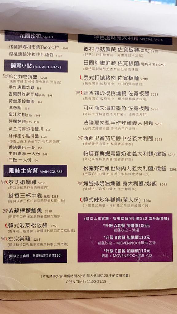BT蝴蝶餐廳 (22).jpg
