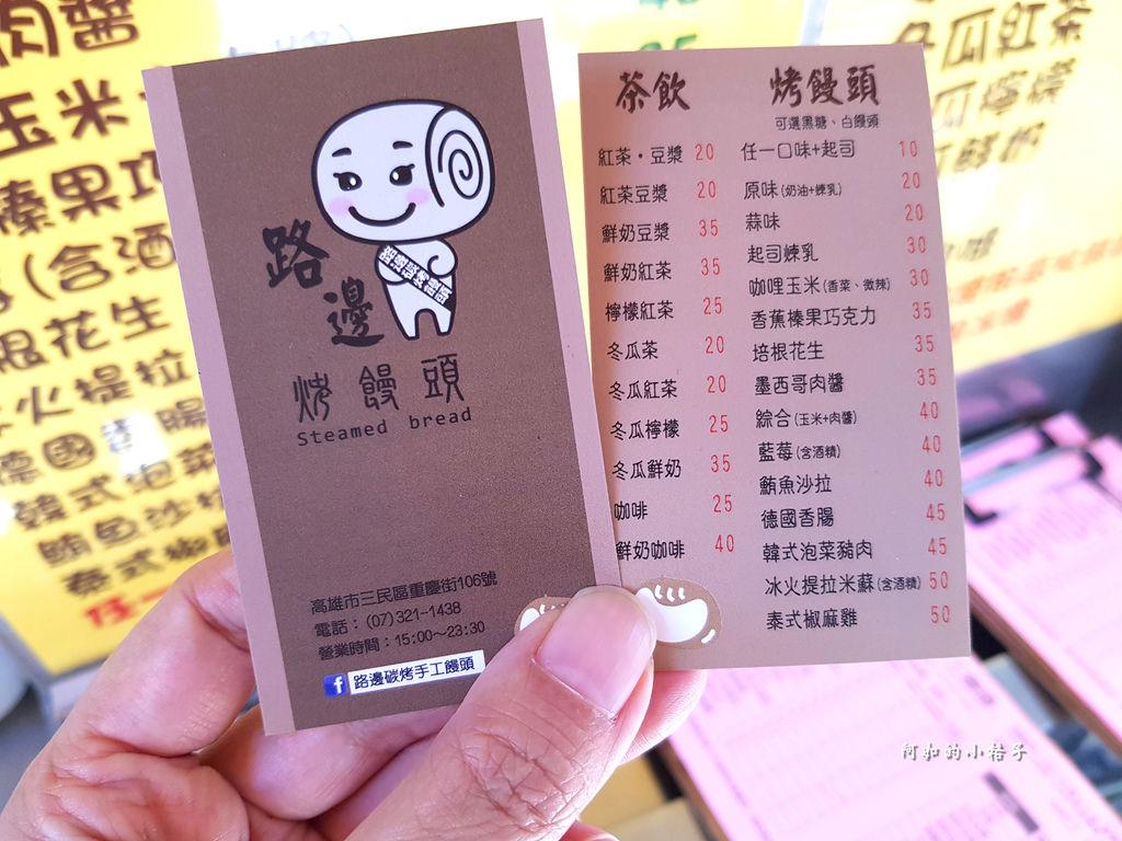 路邊碳烤手工饅頭 (31).jpg