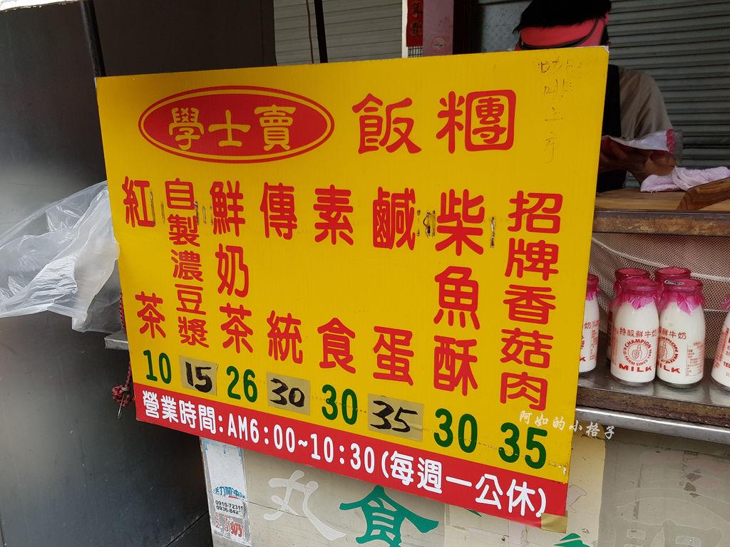 學士賣飯糰 (4).jpg