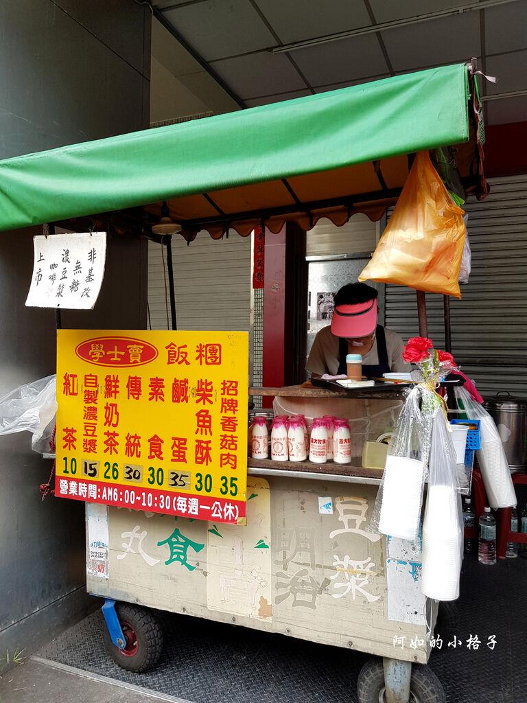 學士賣飯糰 (1).jpg