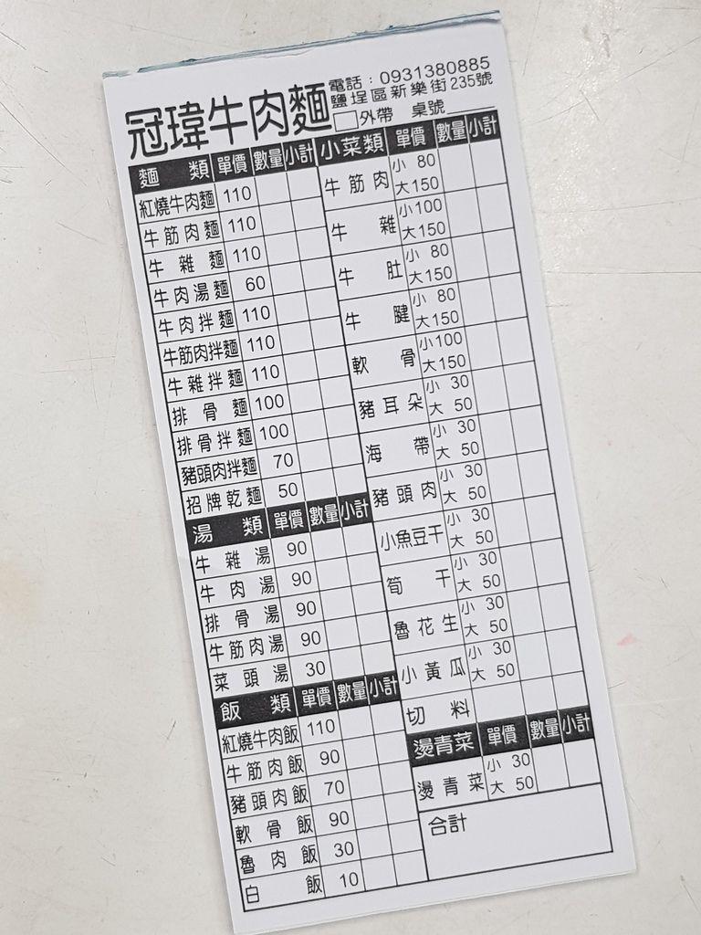 冠瑋牛肉麵 (3).jpg