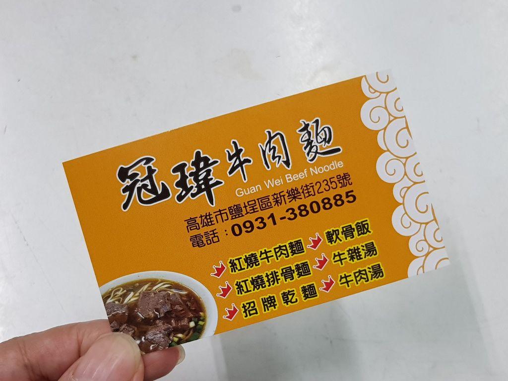 冠瑋牛肉麵 (79).jpg