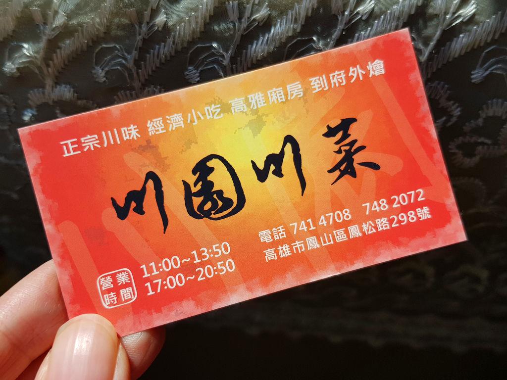 川園川菜 (43).jpg