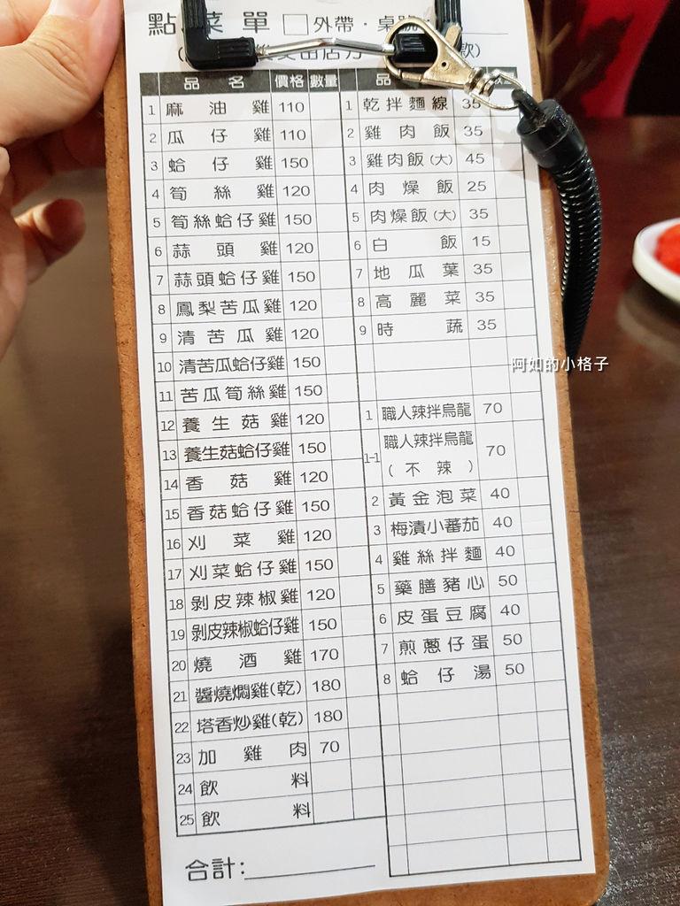 壹捌迷你土雞鍋 (13).jpg