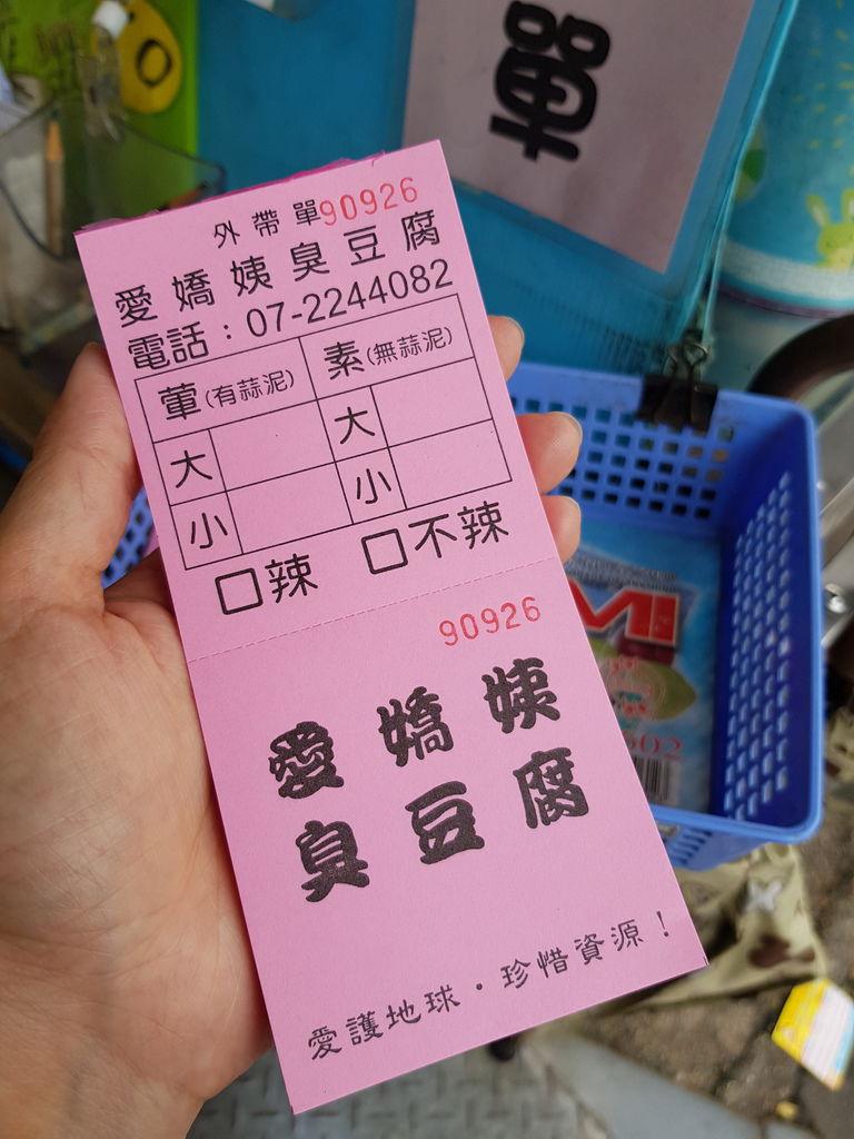愛嬌姨臭豆腐 (4).jpg
