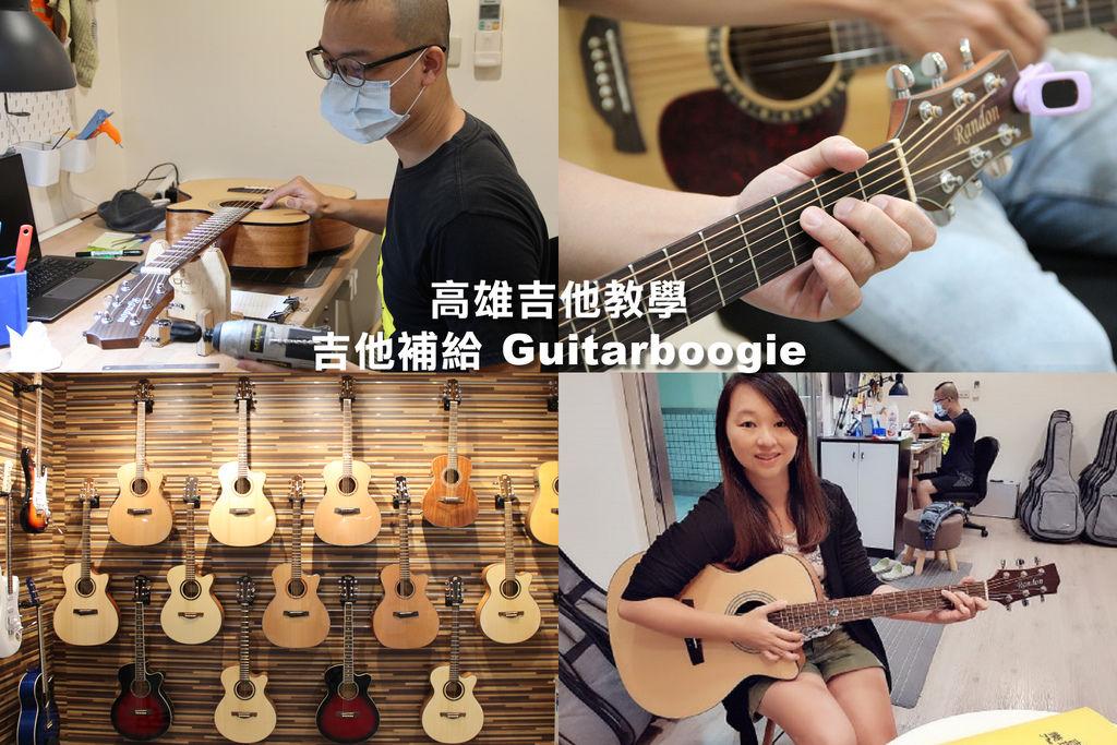 吉他補給AA.jpg
