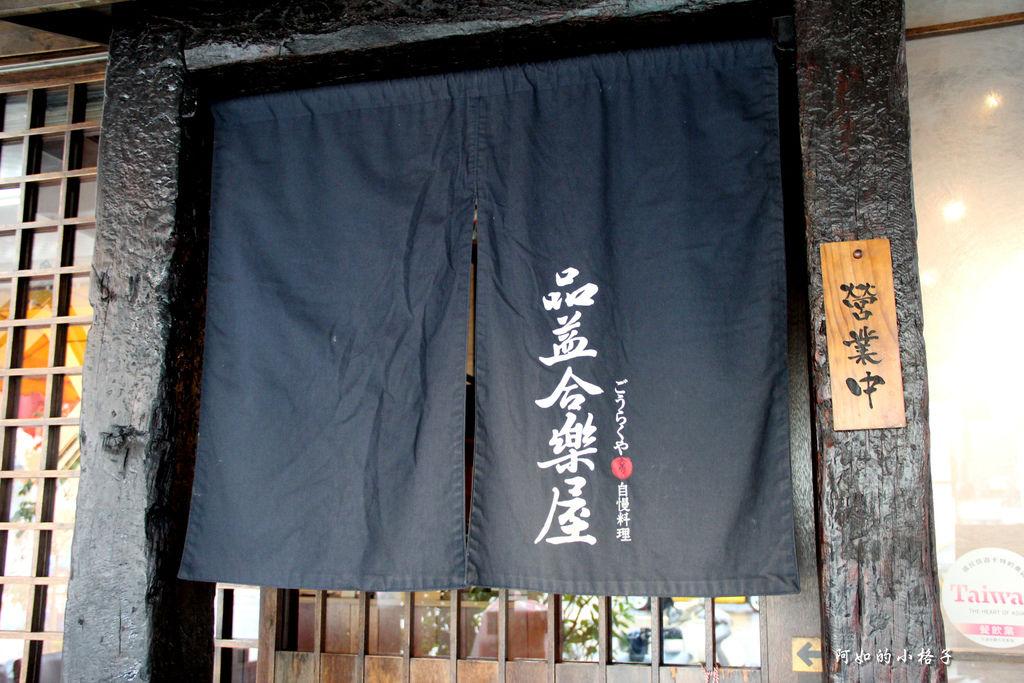 品益合樂屋 (2).JPG