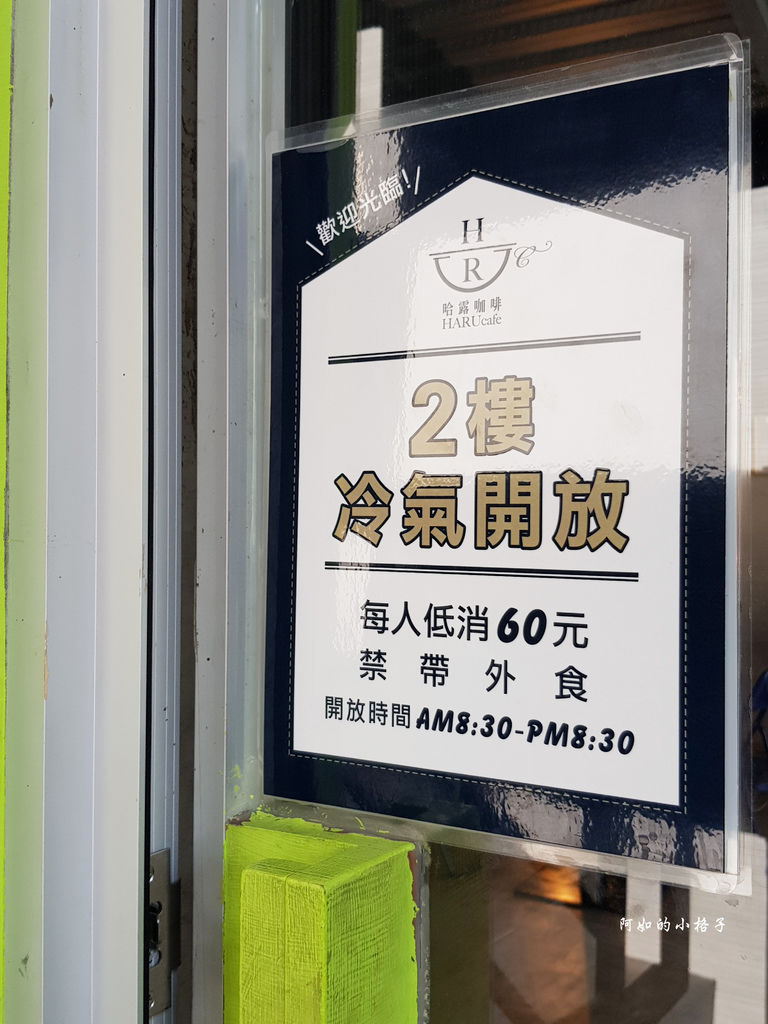 哈露咖啡 (7).jpg