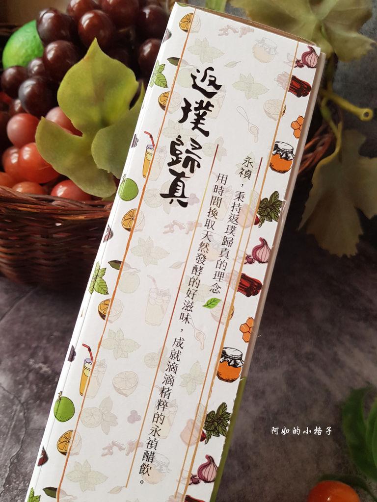 永禎醋 (3).jpg