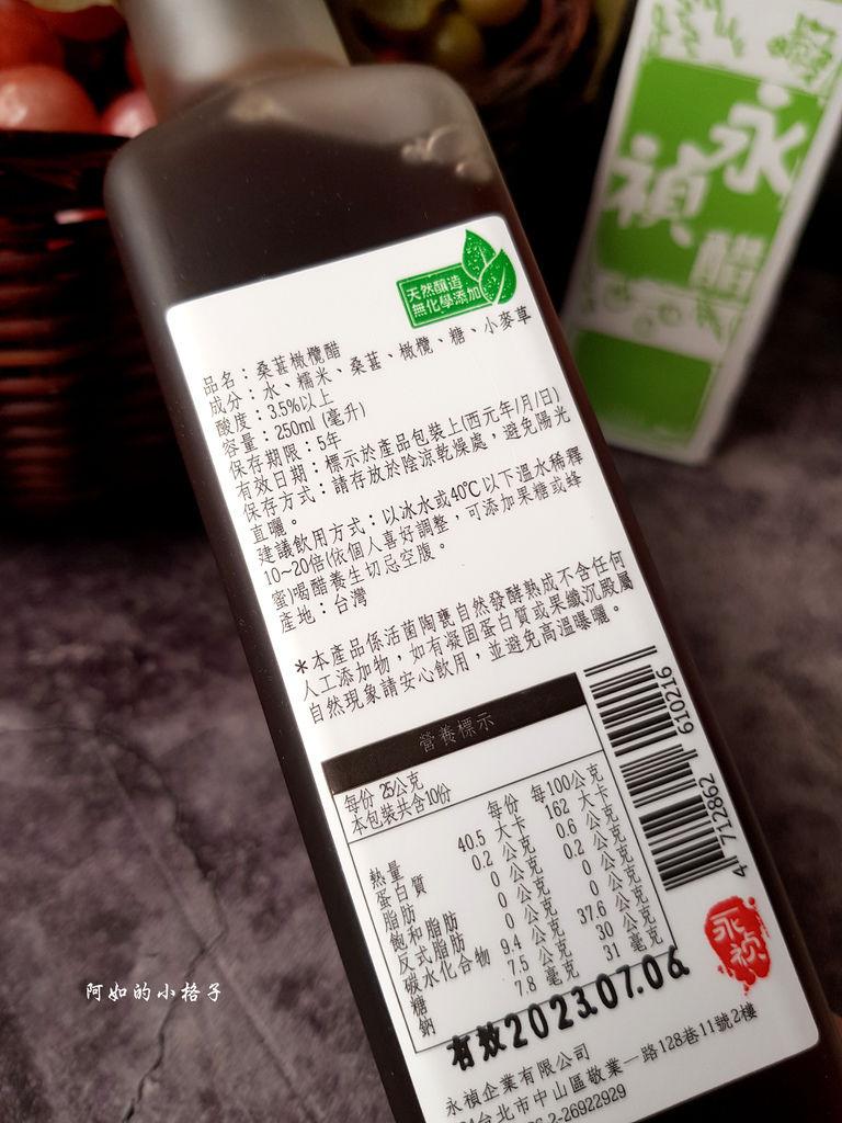永禎醋 (8).jpg