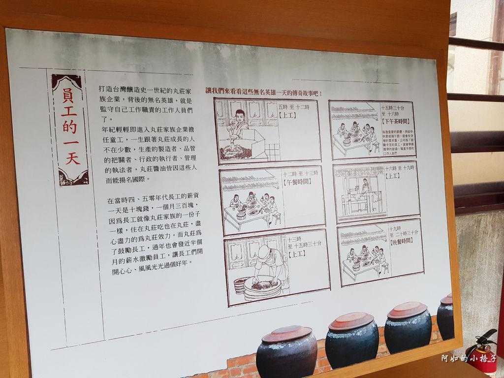 丸莊醬油 (23).jpg