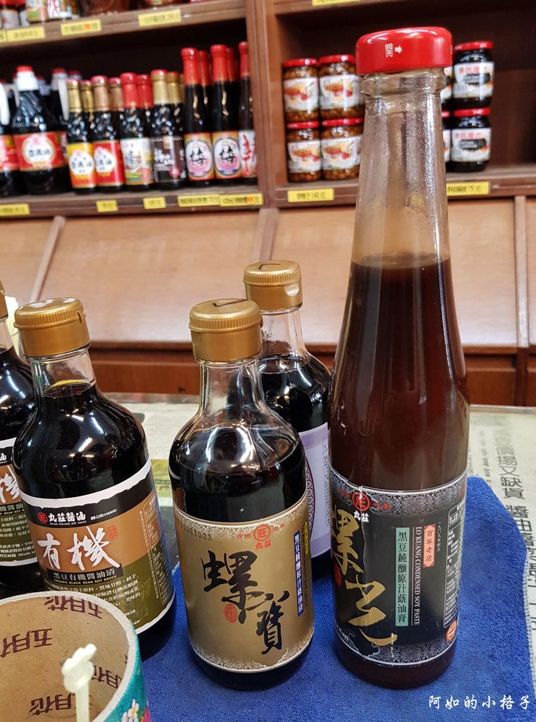 丸莊醬油 (33)..jpg