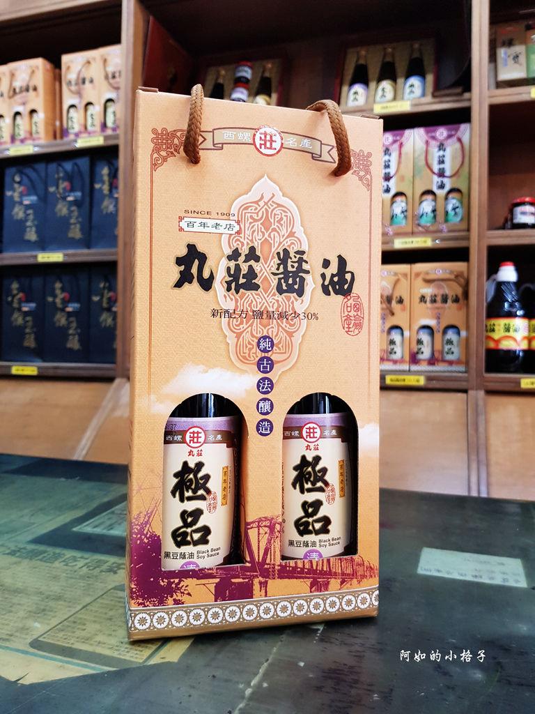 丸莊醬油 (37).jpg