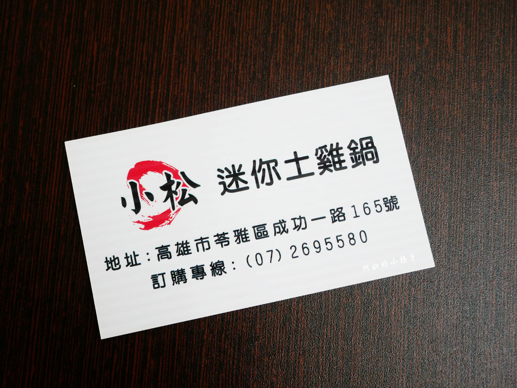 小松迷你土雞鍋 (53).JPG