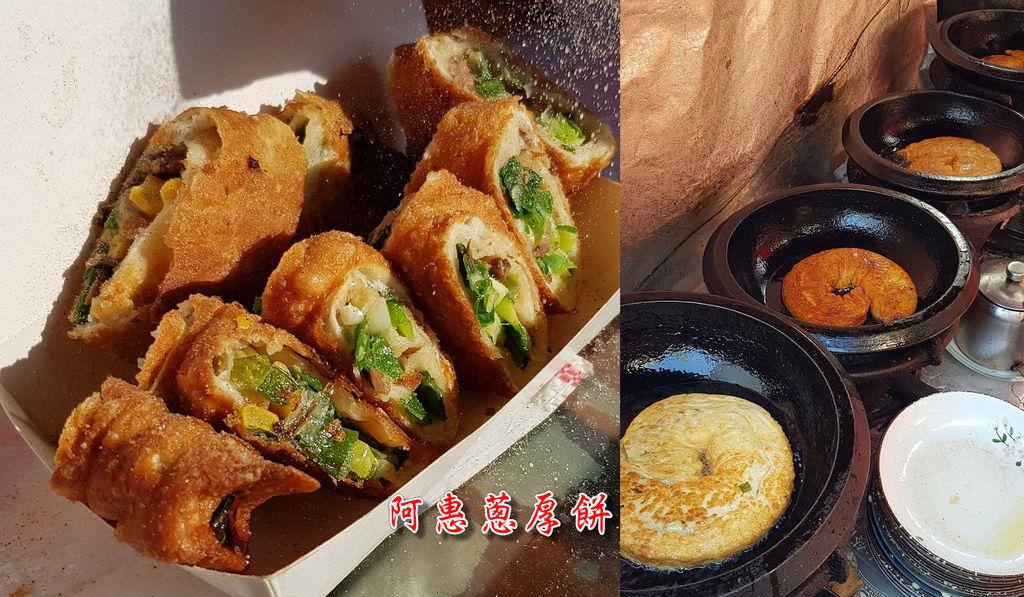 阿惠蔥厚餅.jpg