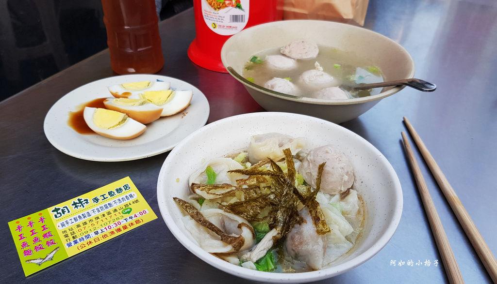 胡椒手工魚麵 (1).jpg