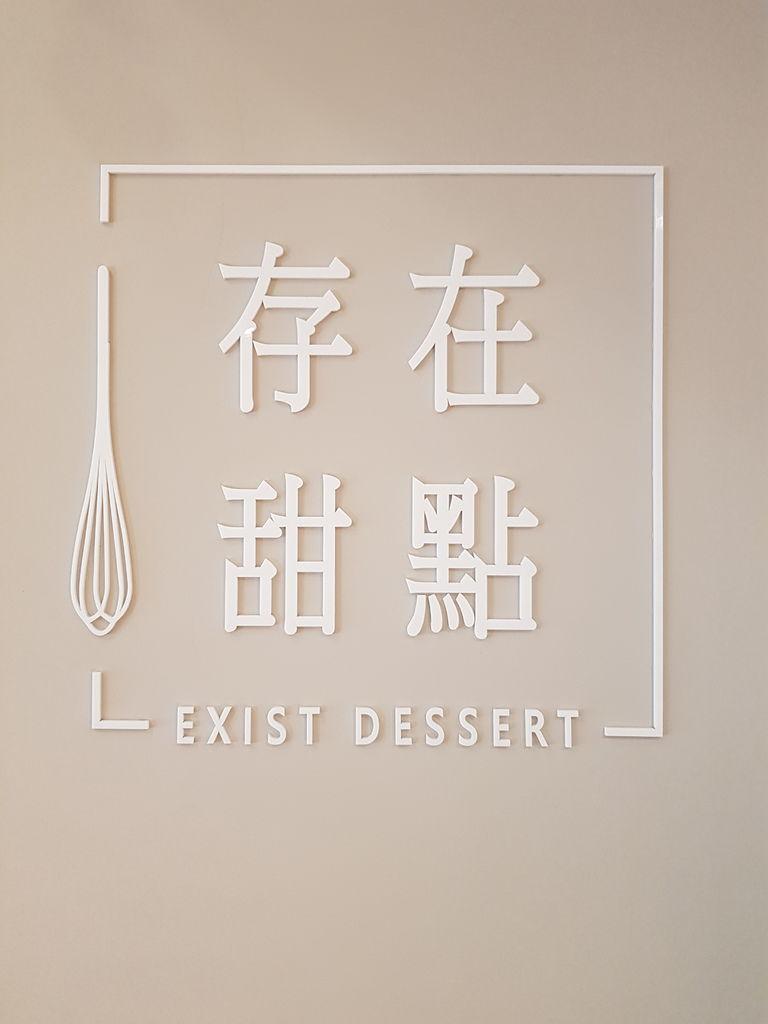 存在甜點 (36).jpg