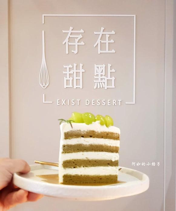 存在甜點 (50).jpg