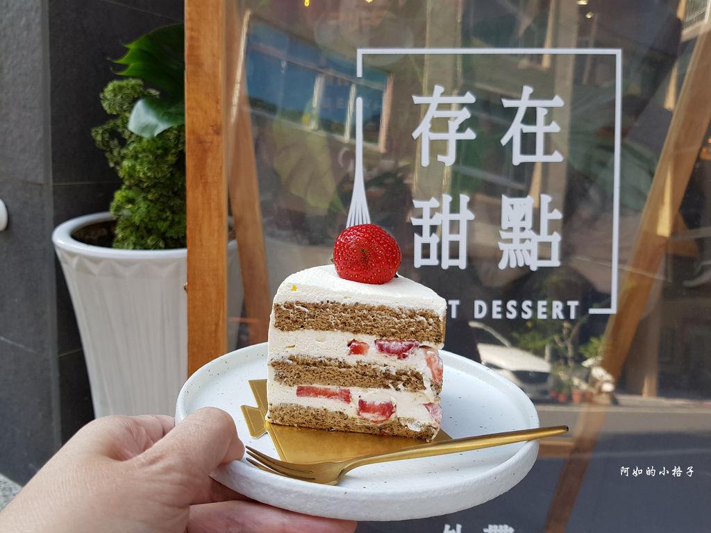 存在甜點 (46).jpg