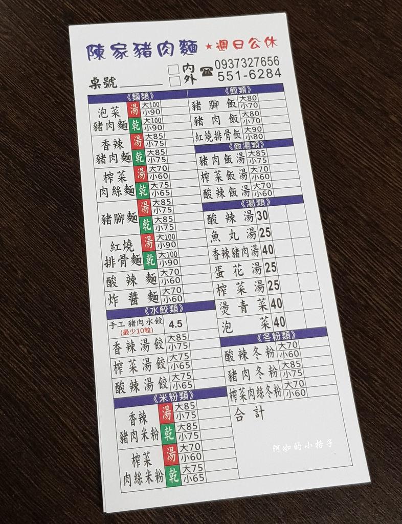 陳家豬肉麵 (5).jpg