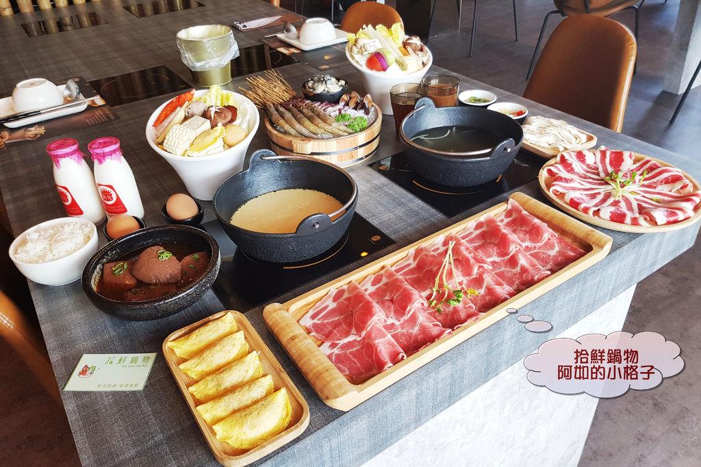 拾鮮鍋物 (1)..jpg